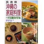 沖縄の過程料理150