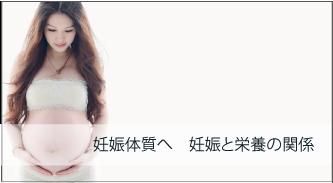 妊娠体質-330-1