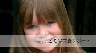 子ども330183