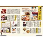 崎浜キヌ 温故知新記事150
