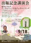 seminer20160918_100