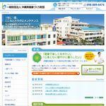 沖縄健康つくり財団