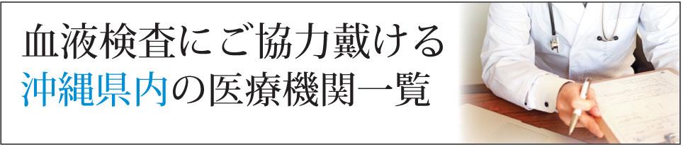 沖縄県内の医療機関