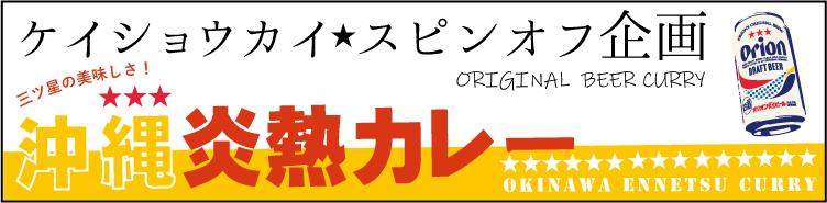 沖縄炎熱カレーリンク