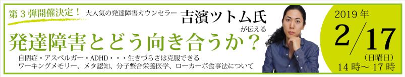 吉澤ツトム沖縄講演会