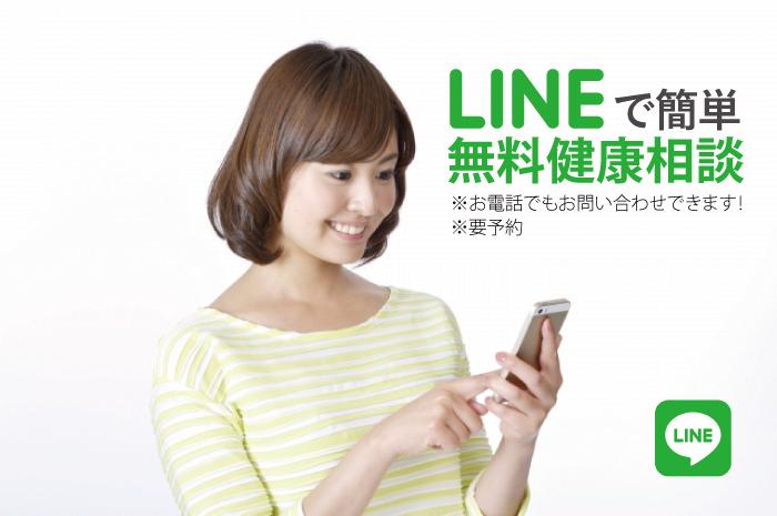 LINEで簡単無料健康相談