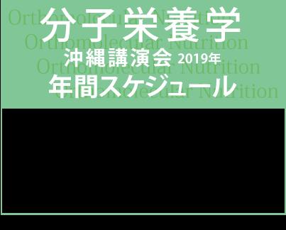 分子栄養学沖縄講演会年間スケジュール